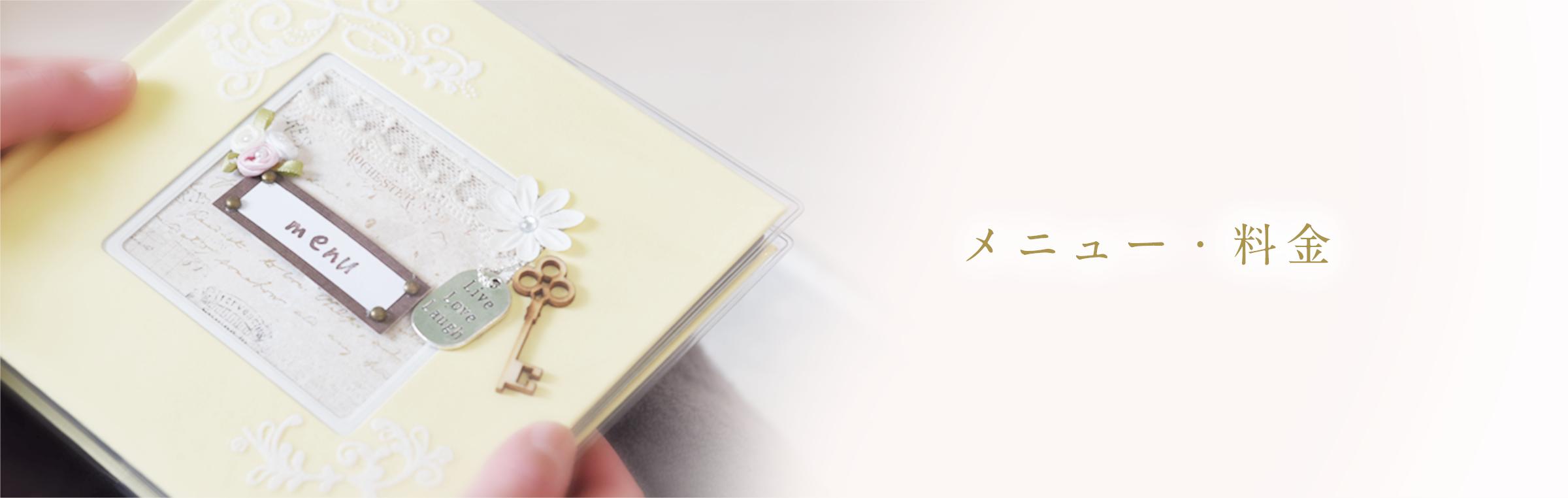メニュー・料金 – 美脚メイク
