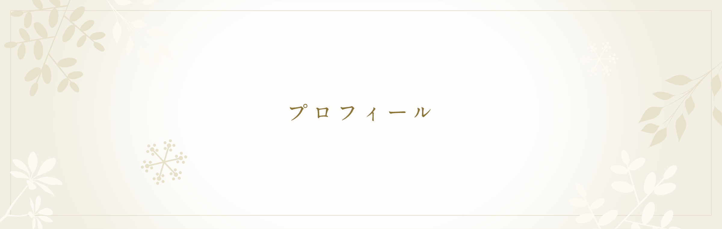 笹野裕美プロフィール